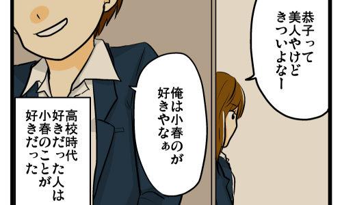 019:恭子の思い