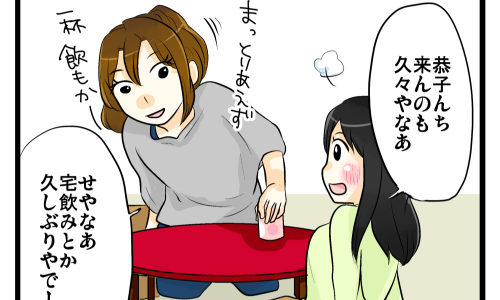041:宅飲み女子会